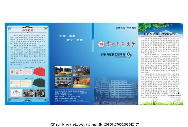 学校折页 彩页 大学 单页 其他设计 三折页 宣传册 宣传单 宣传单模版