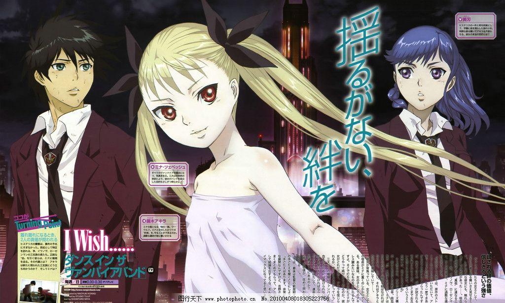盘点硬派吸血鬼动画——贯通 日本动漫 卡通动漫图片大全爱情情侣