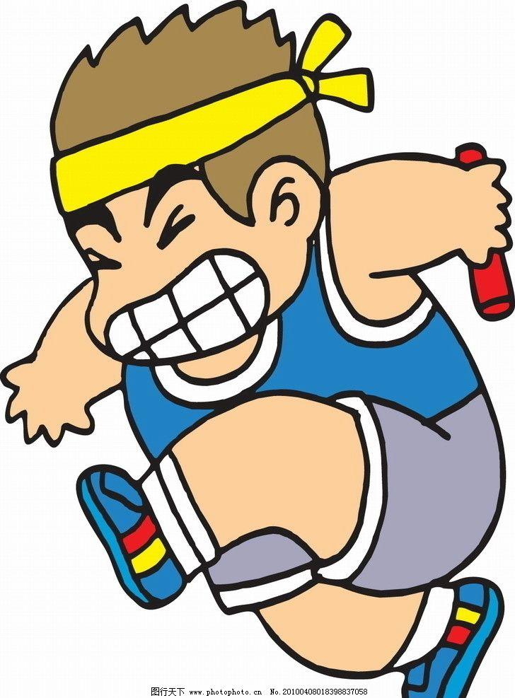 接力 拼尽全力 运动人物 动漫人物 动漫动画 设计 72dpi jpg