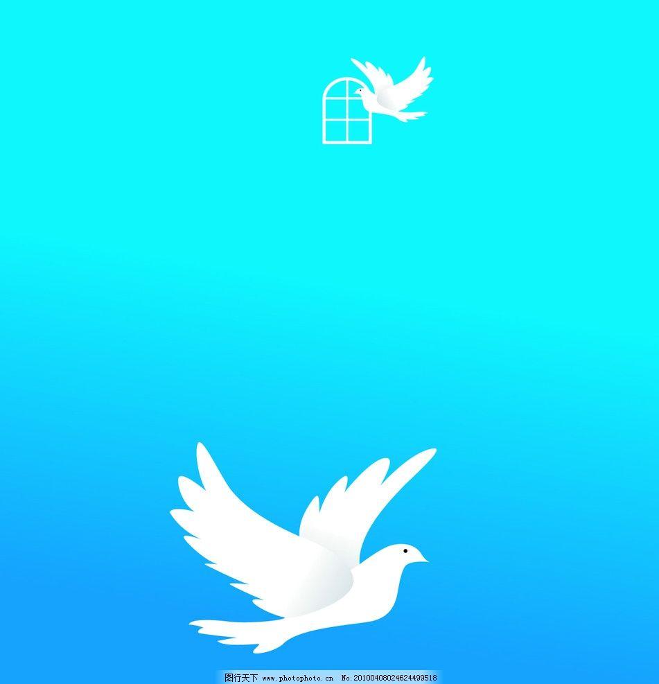 白鸽 飞翔白鸽 鸟类 生物世界 矢量 ai