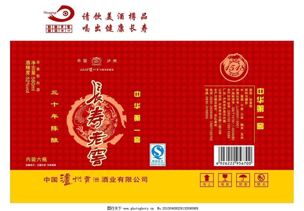 泸州老窖包装箱 泸州老窖 包装箱 酒 包装设计 广告设计 矢量 cdr