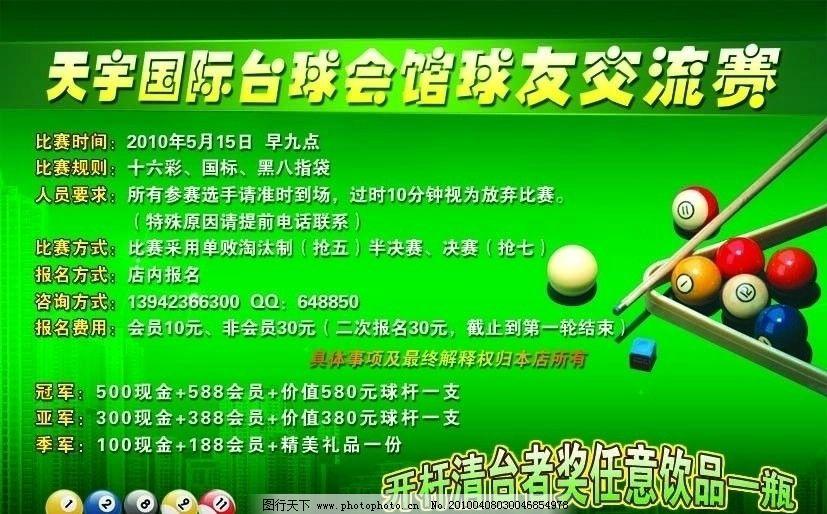 台球海报图片,台球杆 时尚背景 枪粉 广告设计模板-图