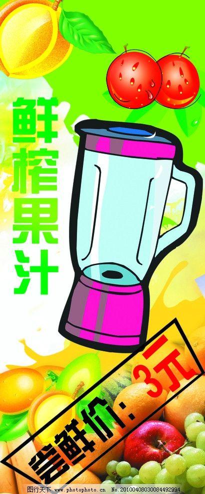 鲜榨果汁pop图片