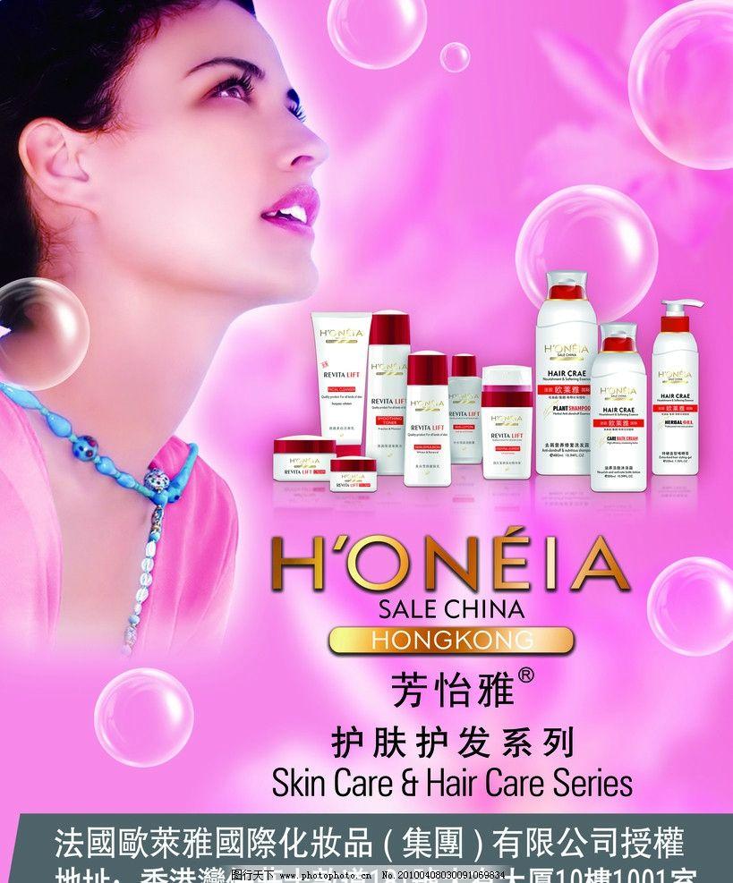 芳怡雅化妆品 美女 人物 保养品 水泡 花 底纹 粉色 瓶瓶罐罐