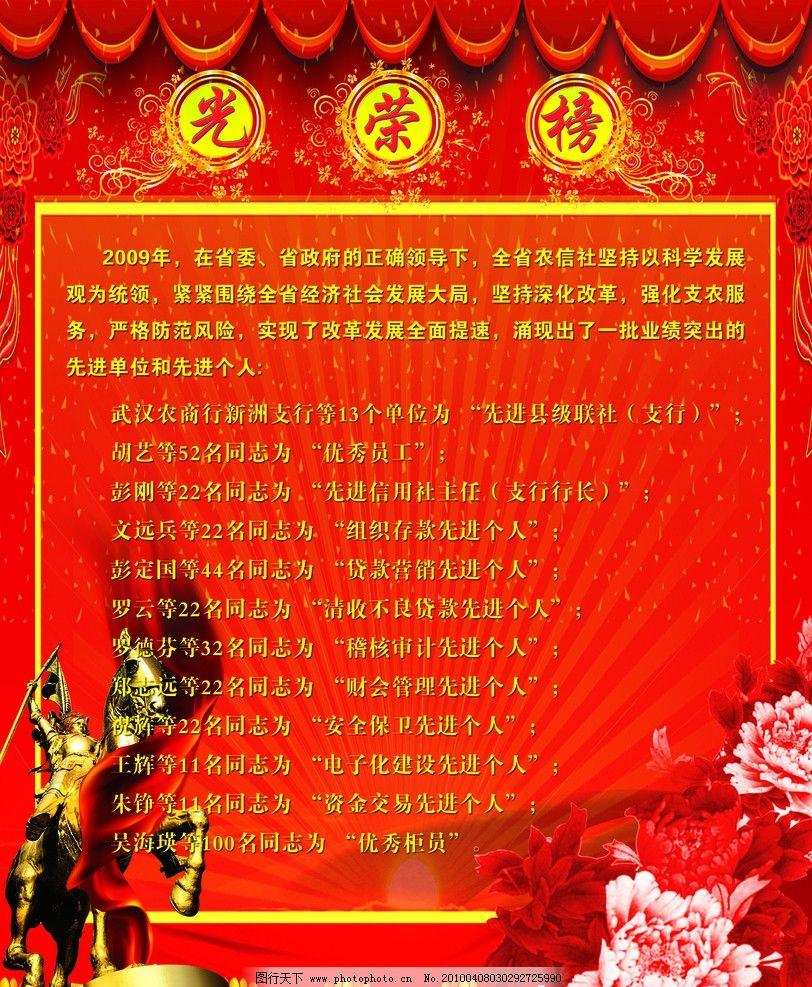 光荣榜 古罗马 牡丹 红花 展板模板 广告设计模板 源文件