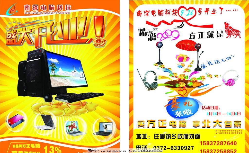 电脑科技开业宣传页 彩页 电脑 科技 开业 dm宣传单 广告设计 矢量