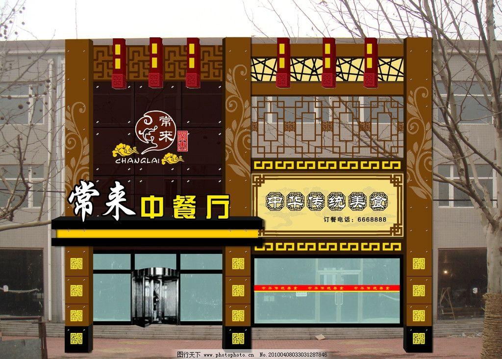饭店门面设计 牌匾 中餐厅 源文件