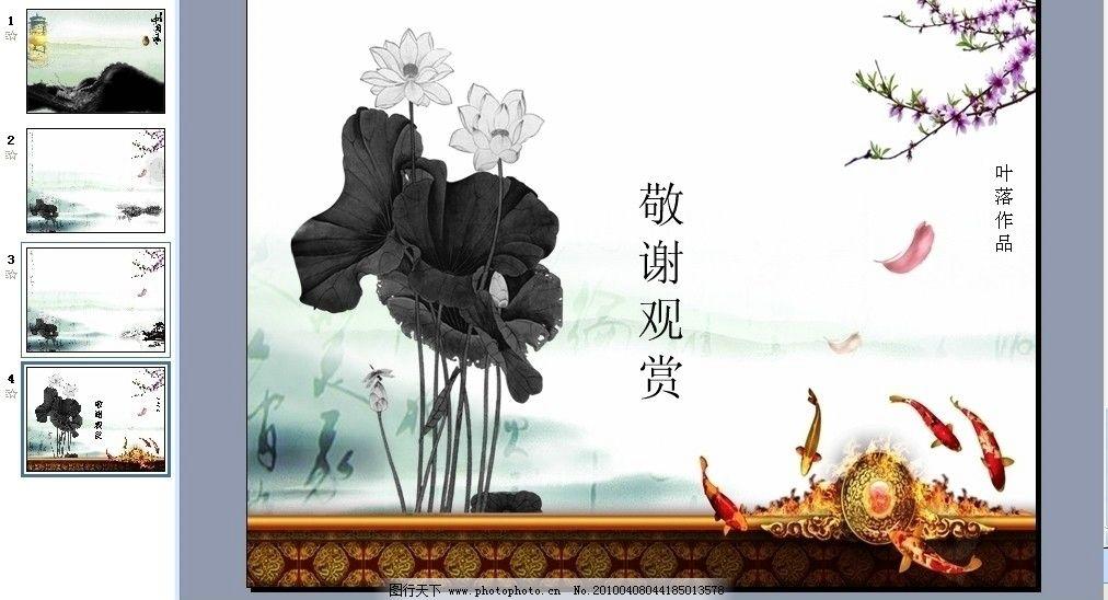 设计 背景 底纹 幻灯片 制作 power point 模板 ppt 素材 古典 中国风