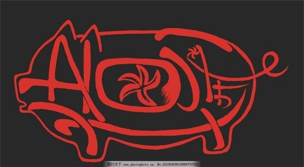 猪八戒 字体设计 红色 图形创意 传统 字型结合 字形结合 图文结合