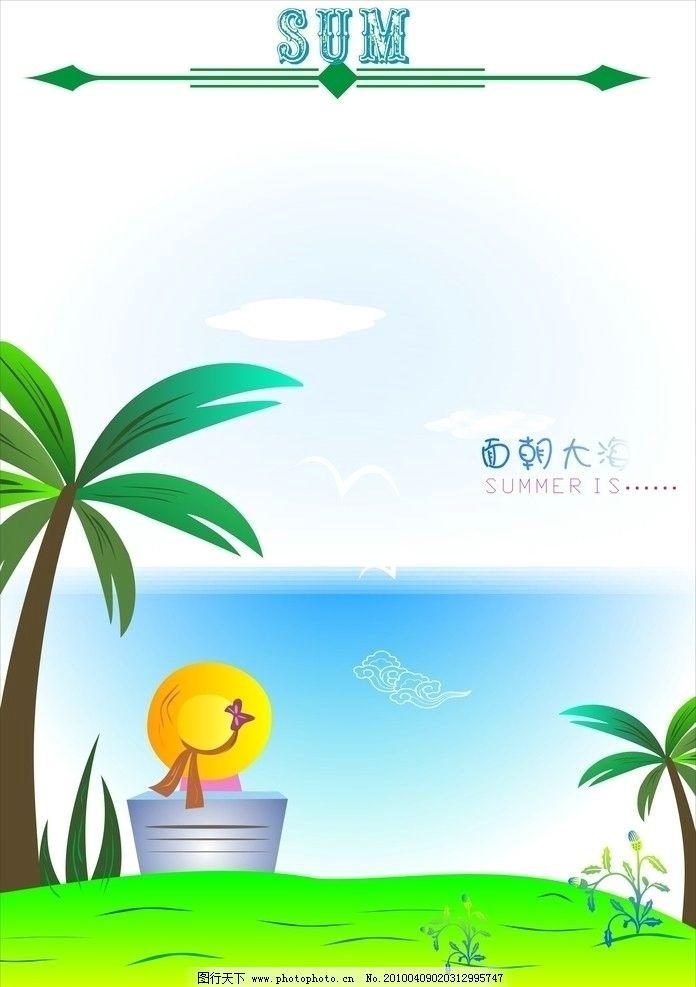 树 叶子 椰子 草坪 海鸥 矢量 夏天 海 植物矢量 花纹花边 底纹边框