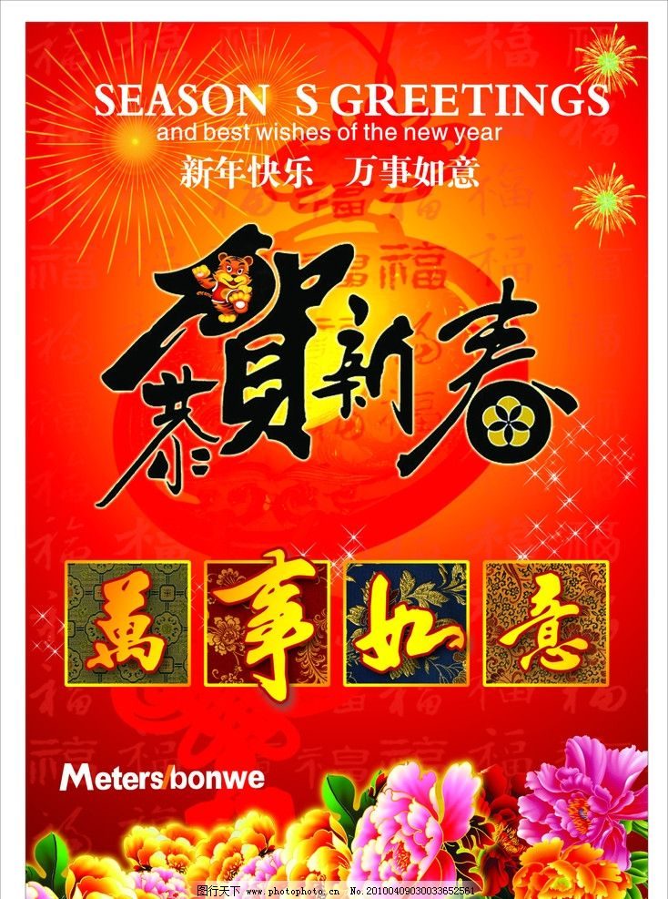 春节海报 恭贺新春 万事如意艺术字体 福 中国结 花朵 菊花 星光 海报