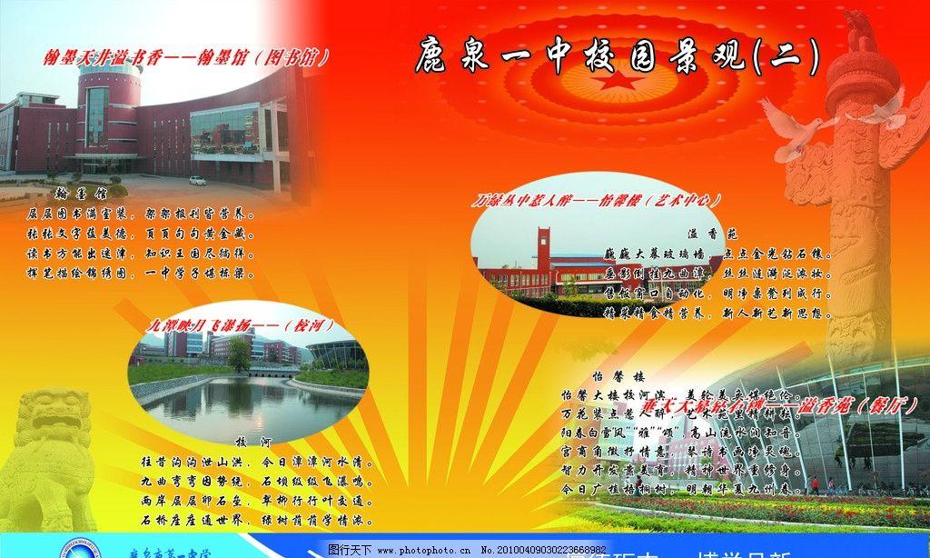 校园 展板 鹿泉市 一中 照片 校标条 中华柱 食堂 河流 诗句 展板模板