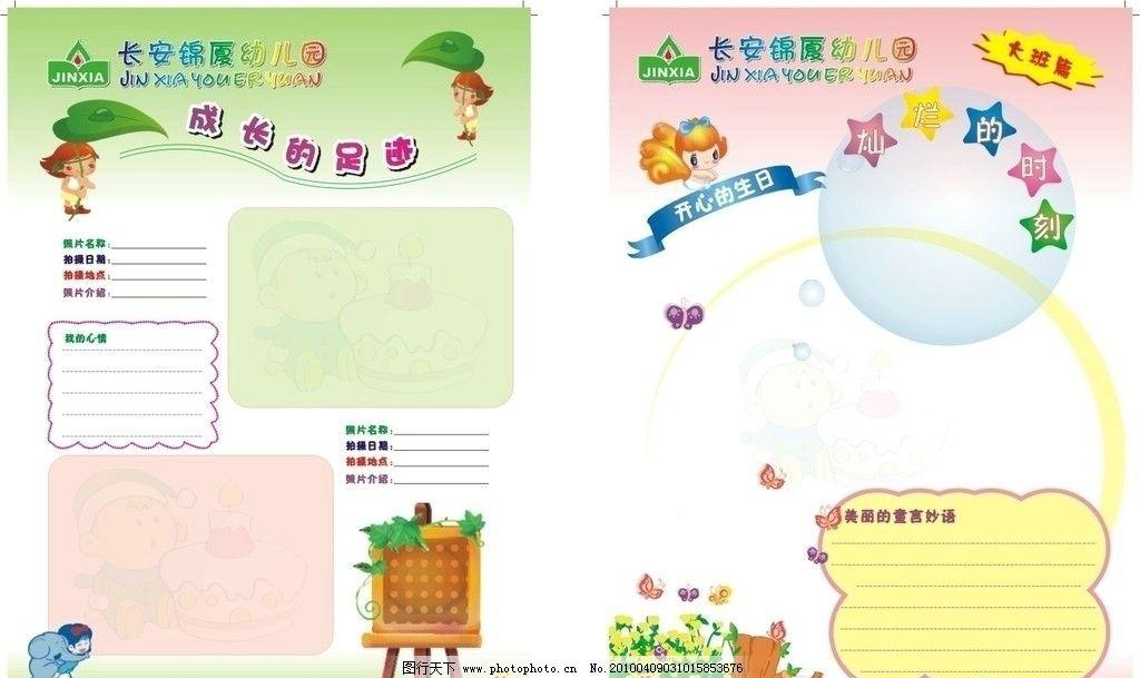 幼兒成長手冊 幼兒成長檔案 成長 幼兒 幼兒園 小學 中學 手冊 卡通