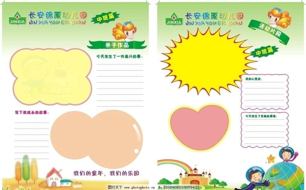 成长 幼儿 幼儿园 小学 中学 手册 卡通 童年 婴儿 其他设计 广告设计