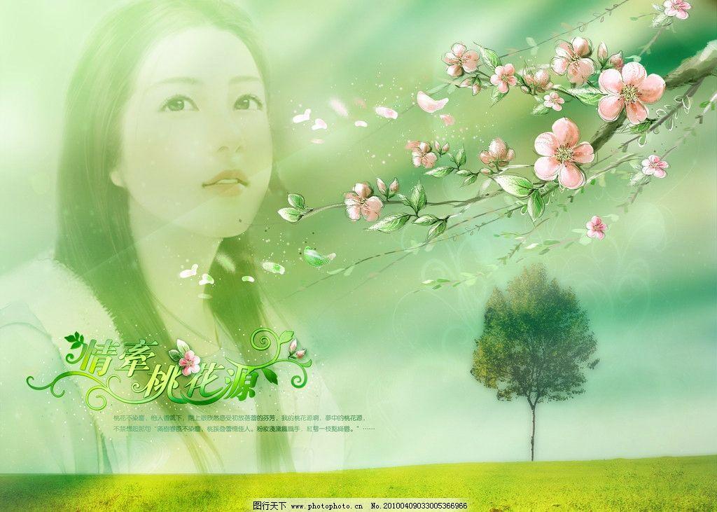 桃花源展板 手绘 手绘美女 桃花飘舞 风景 树 飞舞的花瓣 艺术字设计