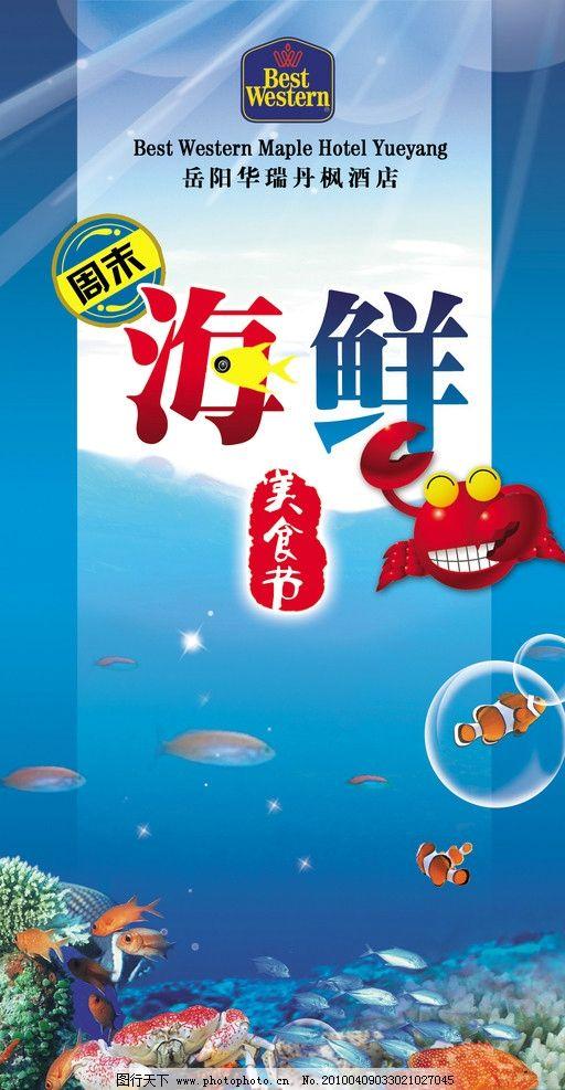 海鲜美食节 正面 海鲜 美食节 宣传单 海报 酒店 美食 可爱 蓝色 海