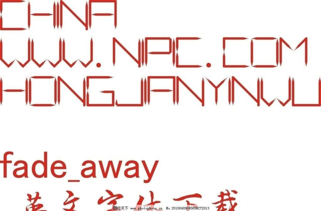 字体打包 艺术 常用 好看 精品英文字体 设计感强的英文字体 设计字体