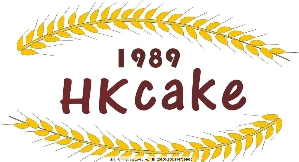 蛋糕店logo 麦穗 字母 数字 标识标志图标 矢量