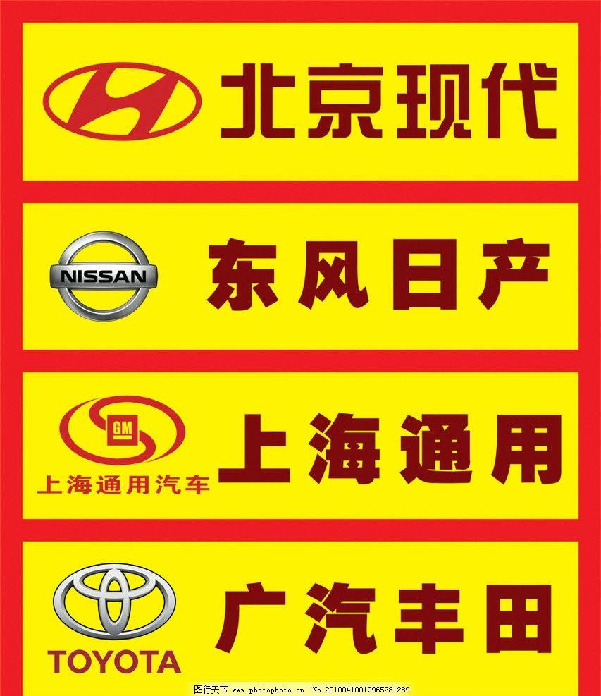 汽车标志 标志 北京现代 东风日产 上海通用 广汽丰田等标志 企业logo