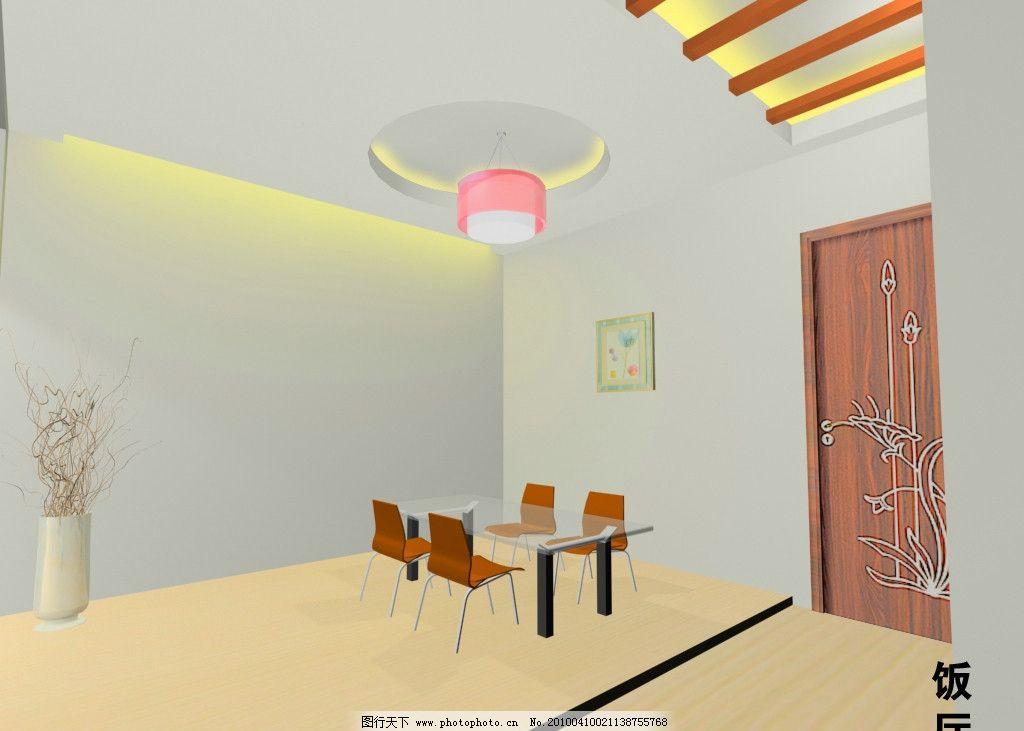 室内效果图      饭厅 吊灯 餐厅 室内模型 3d设计模型 源文件 max