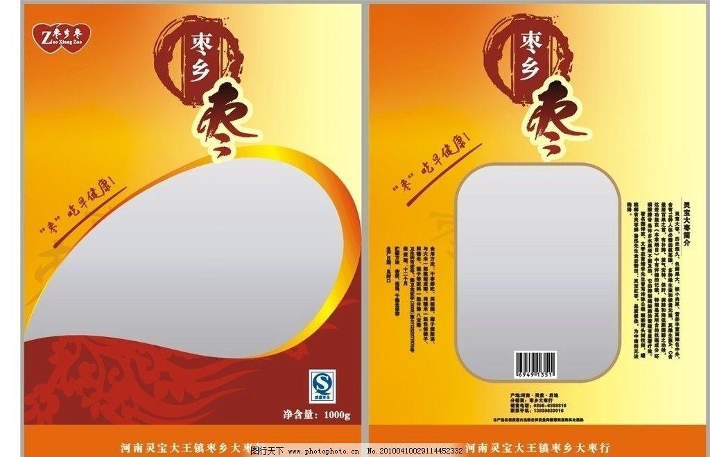 标志 底纹 花纹 条码 爱心 健康 红色背景 包装设计 广告设计 矢量