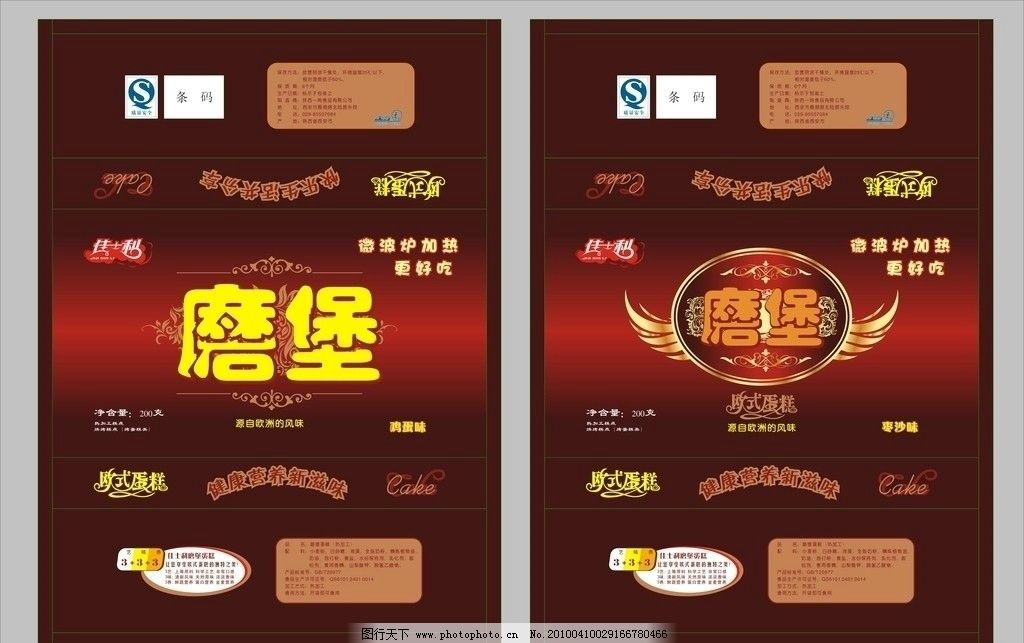 面包包装 欧式面包 磨堡面包包装 包装设计 广告设计 矢量