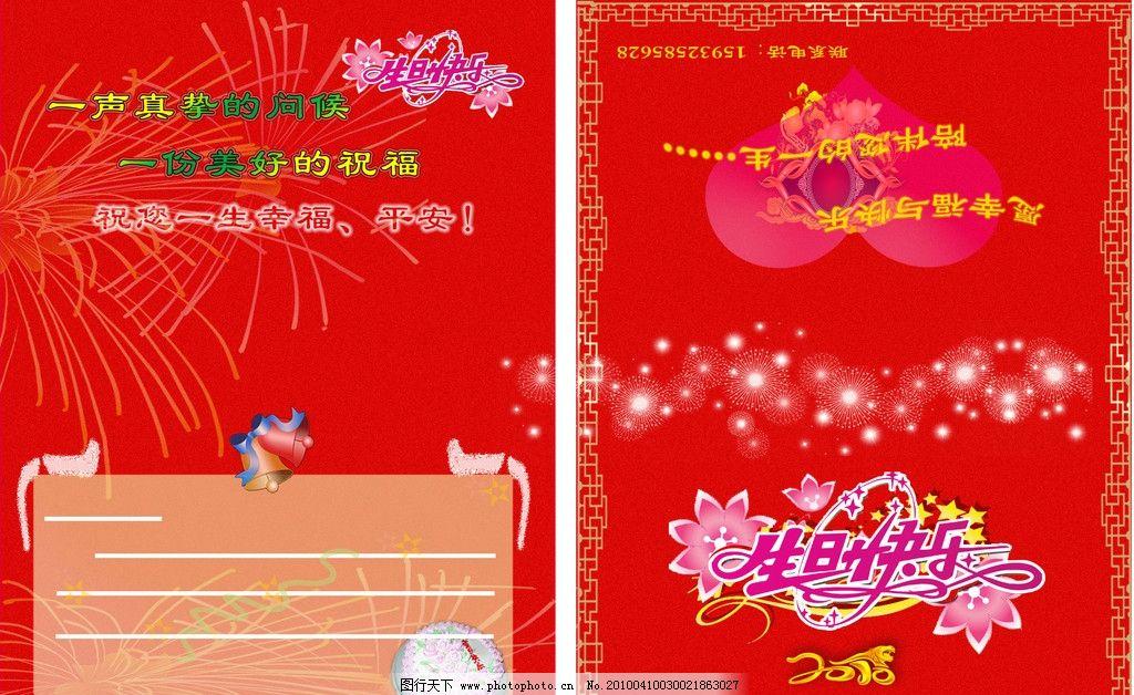 生日贺卡 生日 贺卡 祝福 素材 折页 广告设计 海报设计 广告设计模板