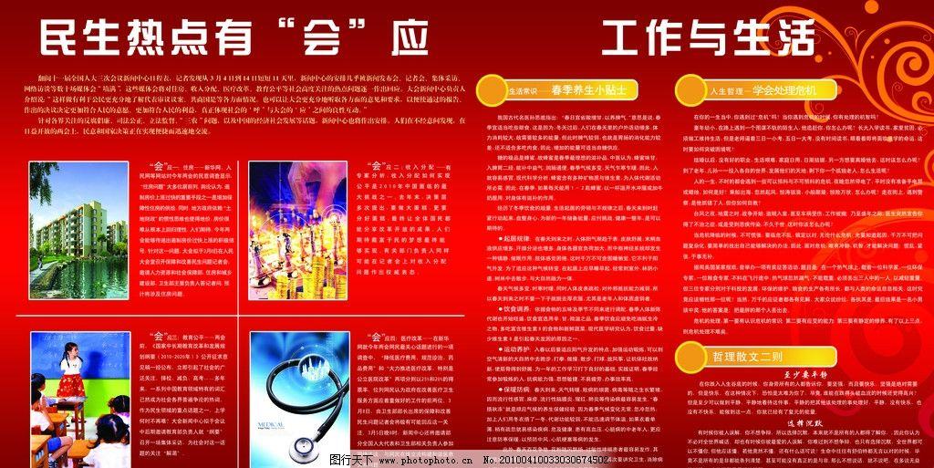 民生宣传栏 宣传栏 展板 其他 psd分层素材 源文件 72dpi psd