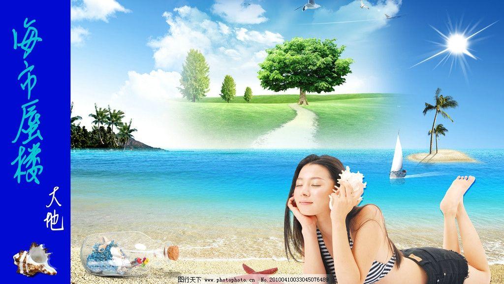 海市蜃楼 沙滩 美女 绿地阳光 蓝天白云 大海岛屿 psd分层素材 源文件