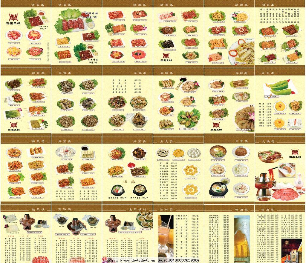 兴业王朝烧烤城菜牌 兴业王朝 烧烤 菜牌 菜谱 菜单 价格表 烤肉 烤串