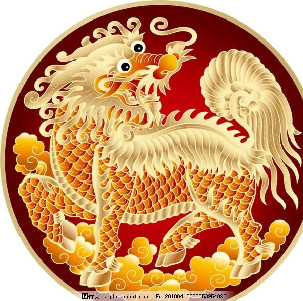 麒麟 精绘麒麟 中国传统元素 矢量月饼素材 时尚矢量源文件 矢量素材
