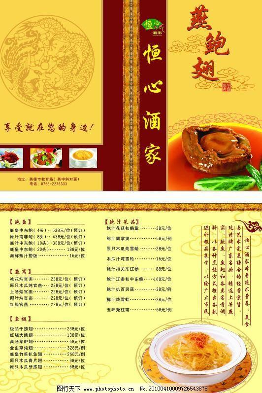 菜谱 菜谱封面 底纹 祥云 边框 广告设计 燕窝 鲍鱼 鱼翅 龙纹 菜单