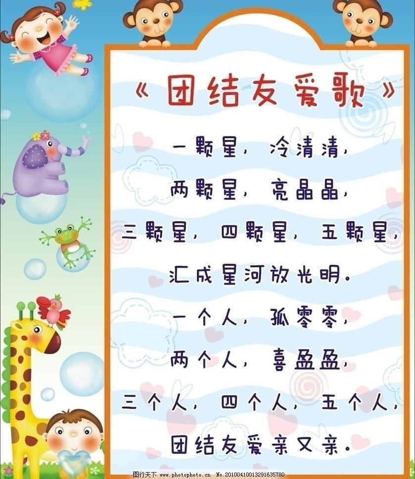 cdr 儿歌 儿童节 广告设计 卡通 可爱 其他设计 儿歌矢量素材 儿歌