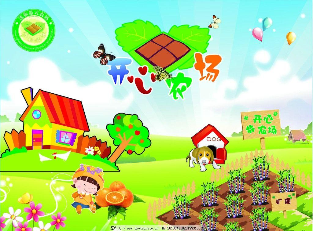 开心农场 qq农场 农场 卡通 开心农场标志 其他 标识标志图标 矢量