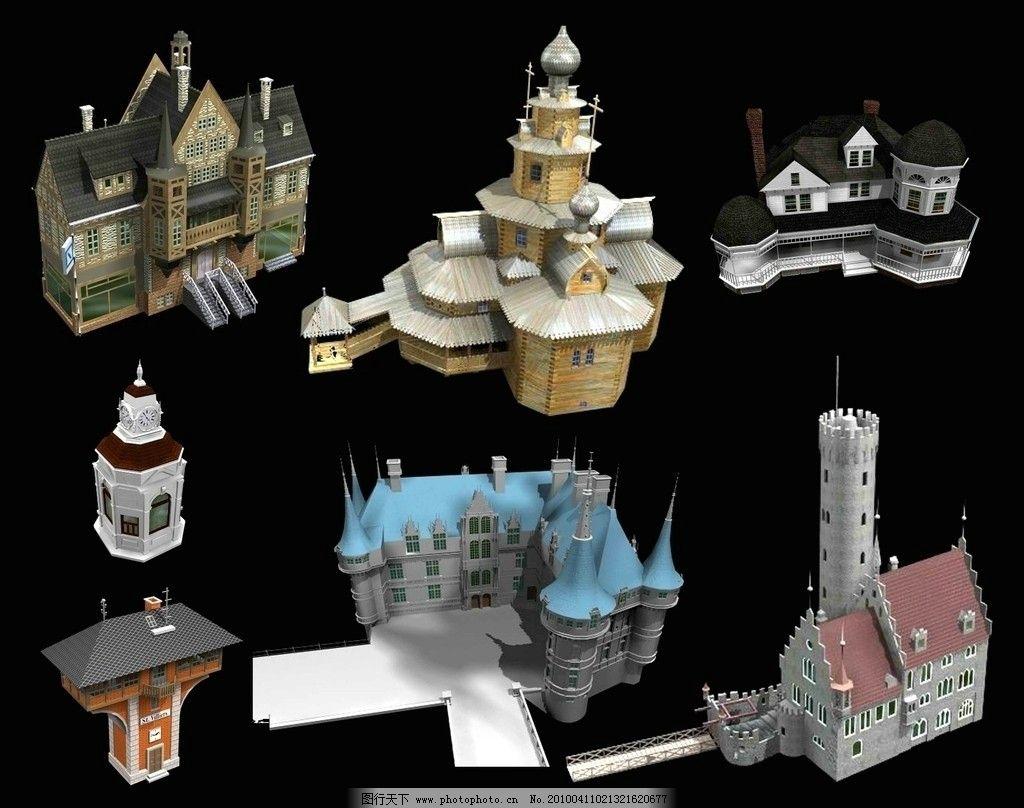 欧式 建筑 max 模型 3d 国外 欧洲 风格 古典 景观 教堂 城堡 钟楼 古