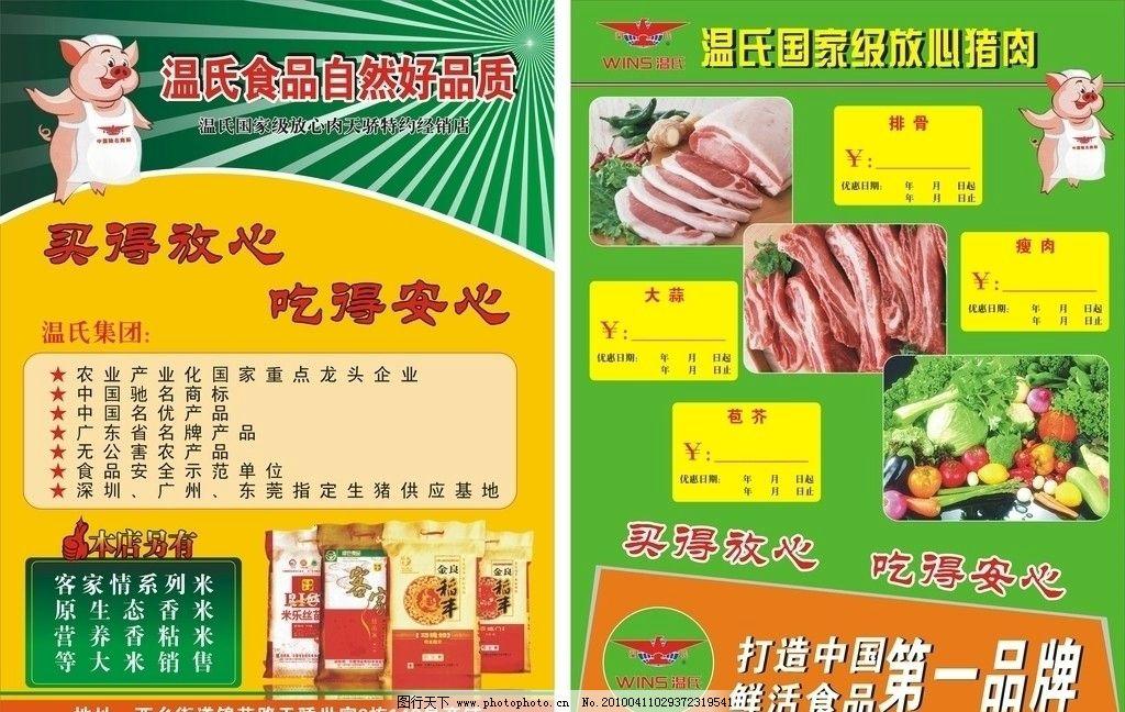 猪肉 大米海报设计图片
