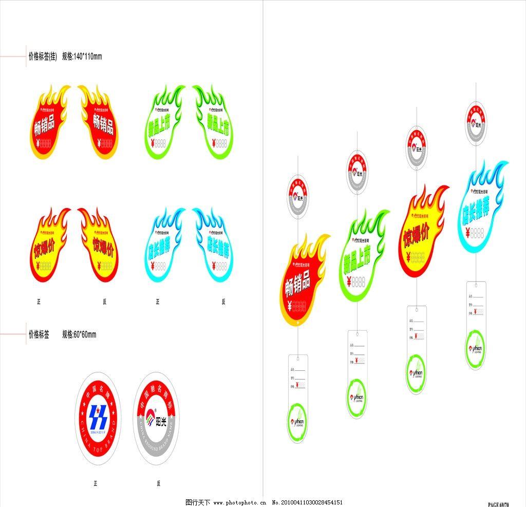 超市传单 商超 300dpi 广告设计 海报设计 广告设计模板 源文件 矢量