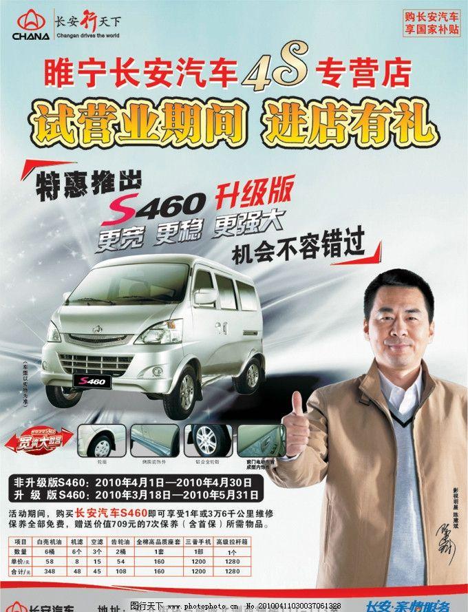 长安汽车广告 长安汽车 陈建斌代言 报纸广告 汽车广告设计 海报设计