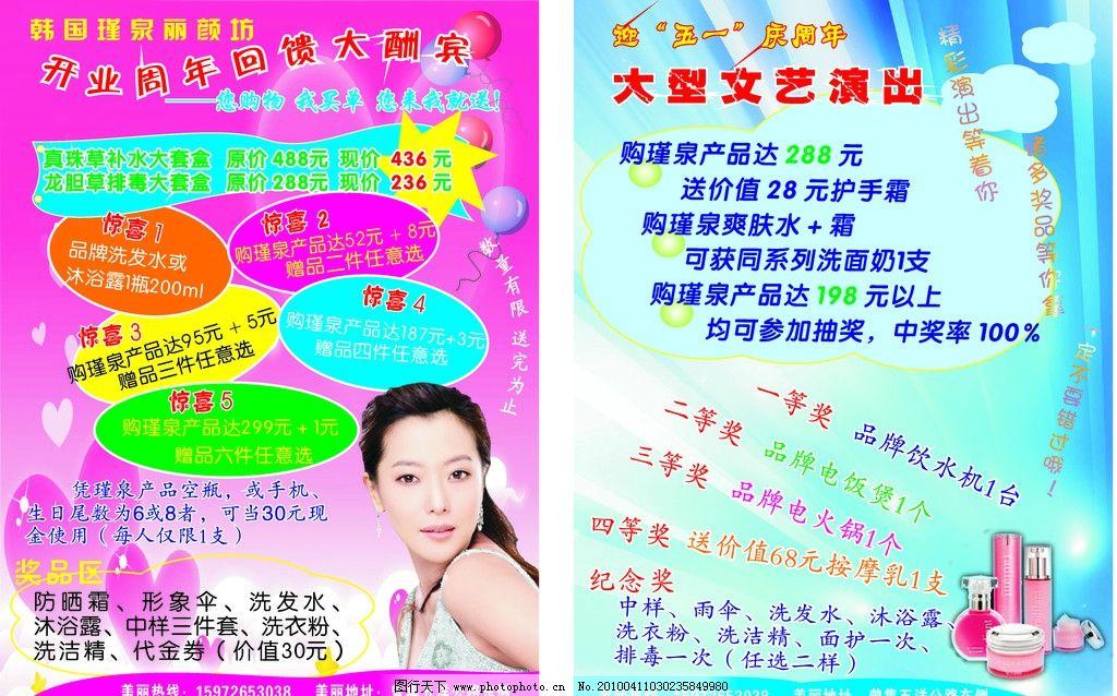 瑾泉迎五一庆周年酬宾活动 cdr图片_展板模板_广告_图