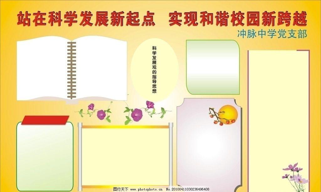 板报 黑板报 板报设计 板报宣传 多种边框 卡通花 矢量