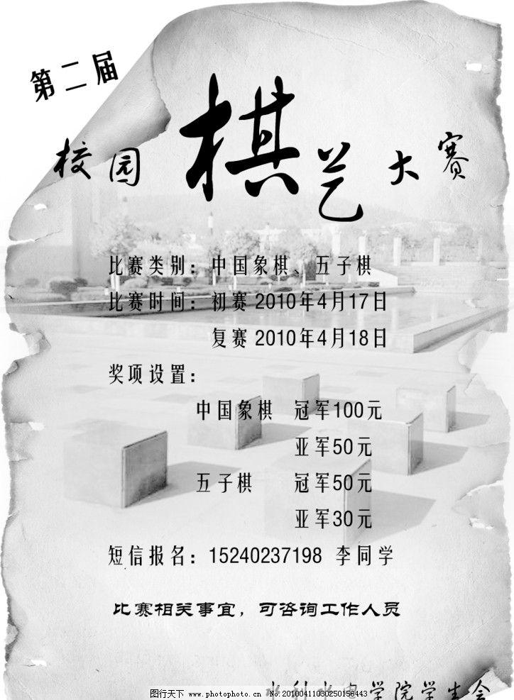 第二届校园棋艺大赛图片_展板模板_广告设计_图行天下