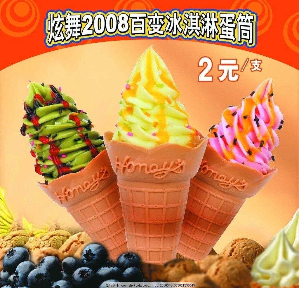 花样冰淇淋 各色冰淇淋 炫舞2008 百变冰淇淋 蛋筒 意大利冰淇淋 冷饮图片