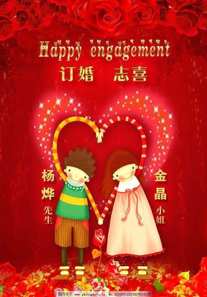 订婚背景 婚礼背景 指示牌 婚礼现场图片 婚嫁设计 心形图案 红玫瑰