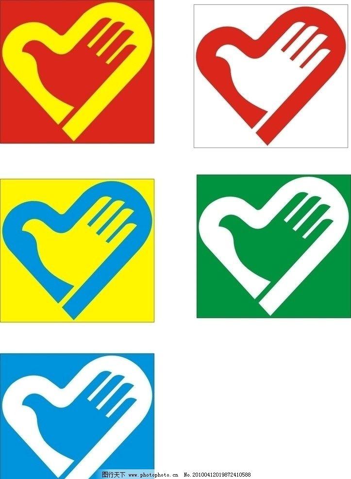 志愿者标志 志愿者 标志 标识 爱心 义工 社工 公共标识标志 标识标