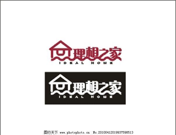 理想之家标志 中行标志 理财 标志 企业logo标志 标识标志图标 矢量 c