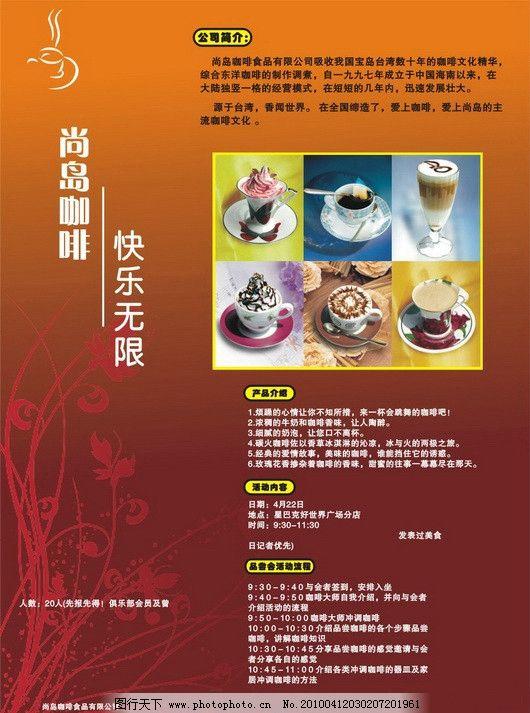 咖啡折页 咖啡彩页设计 咖啡店宣传单 饭店宣传单 咖啡宣传单 咖啡