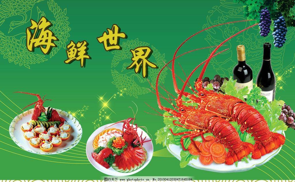 海鲜 龙虾广告图片_菜单菜谱_广告设计_图行天下图库