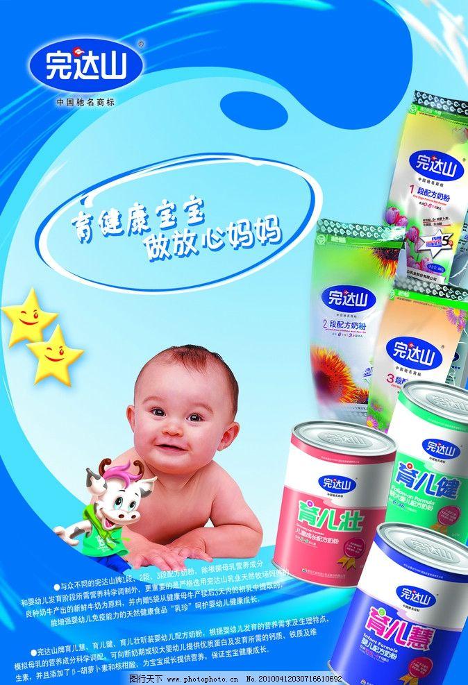 宝宝 牛 蓝背景 健康 食品 婴儿 灯箱 户外广告 海报宣传 超市 国内广