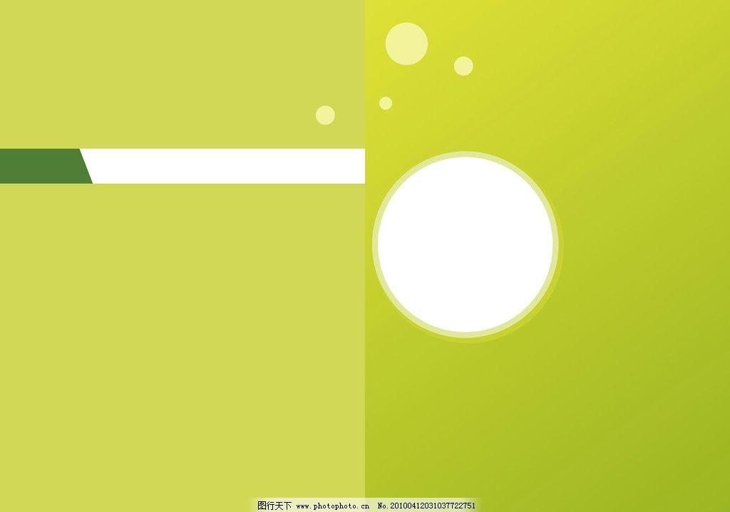 城市宣传 旅游 邮册封面 纪念册 纪念 画册设计 广告设计模板 源文件