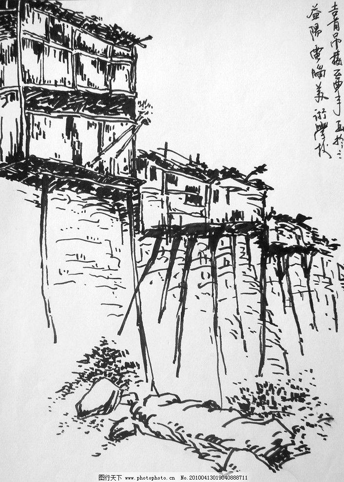 吉首吊楼 吊楼 房屋 山 花草 石头 绘画书法 文化艺术 设计 72dpi jpg